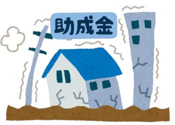 建築物の耐震診断・改修工事の助成制度