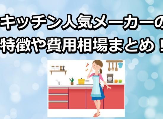 人気のキッチンメーカー