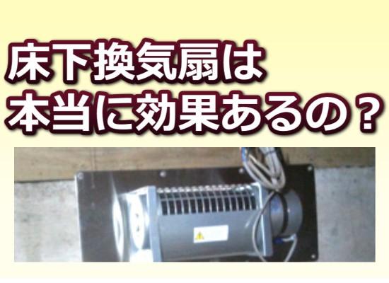 床下換気扇の効果
