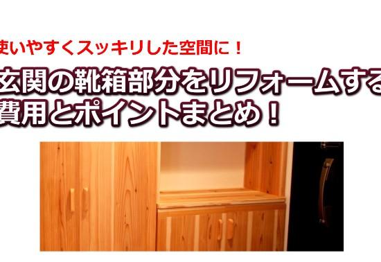 玄関の靴箱リフォーム