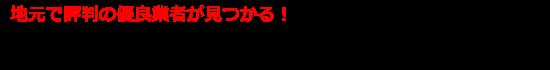 市川市リフォーム会社口コミ情報局 【市内で評判の良い業者が見つかるサイト】