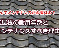 瓦屋根の耐用年数