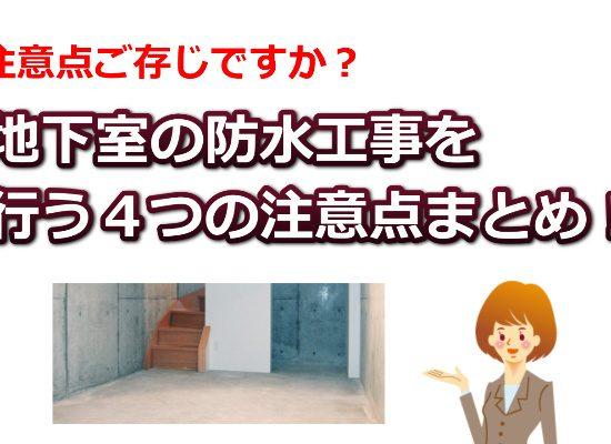 地下室の防水工事