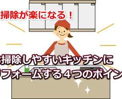 お掃除しやすいキッチン