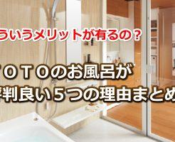 TOTOのお風呂の評判